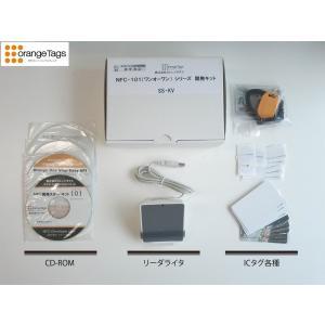 オレンジタグス(業務用) NFC開発スタートキット101シリーズ<商用版> タイムセーブ版+オプション付属パック(勤怠・ポイント) SS-KV|nfc-card-felica