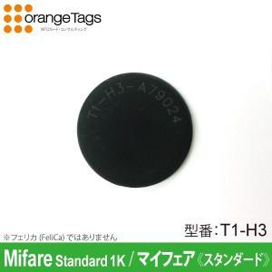 オレンジタグス(業務用) 高耐久ヒートウォッシュ型ICタグ(T1-H3)Mifare Standard 1K (Classic)|nfc-card-felica