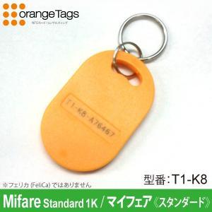 オレンジタグス(業務用) キーホルダ・プラスチックK8型非接触ICタグ(T1-K8)Mifare Classic 1K (Standard)|nfc-card-felica