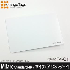 オレンジタグス(業務用) マイフェア非接触ICカード Mifare Standard 4K (Classic) (管理用シリアル番号入り) T4-C1|nfc-card-felica