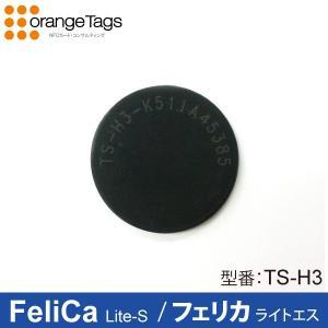 オレンジタグス(業務用) NFC Forum Type3 Tag フェリカ高耐久ヒートウォッシュ型ICタグ(TS-H3) FeliCa Lite-S|nfc-card-felica