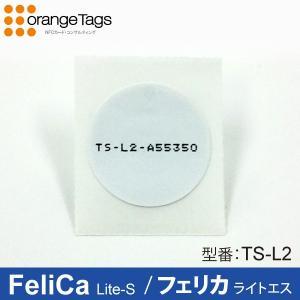 オレンジタグス(業務用) NFC Forum Type3 Tag フェリカラベルシール型非接触ICタグ長方形φ27mm(白) FeliCa Lite-S (管理用シリアルPSID番号入り) TS-L2|nfc-card-felica