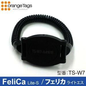 オレンジタグス(業務用) NFC Forum Type3 Tag フェリカリストバンド・スプリングW7型非接触ICタグ(TS-W7) FeliCa Lite-S|nfc-card-felica