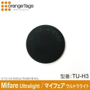 オレンジタグス(業務用) NFC Forum Type2 Tag 高耐久ヒートウォッシュ型ICタグ(TU-H3)Mifare Ultralight|nfc-card-felica