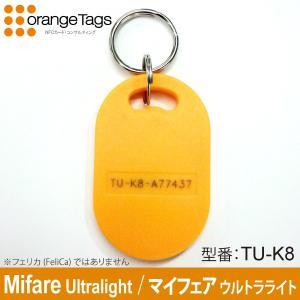オレンジタグス(業務用) NFC Forum Type2 Tag キーホルダ・プラスチックK8型非接触ICタグ(TU-K8)Mifare Ultralight|nfc-card-felica