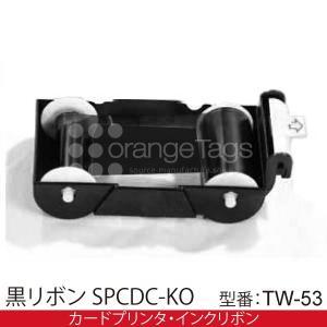 【消耗品】黒リボン SPCDC-KO 型番:TW-53 nfc-card-felica