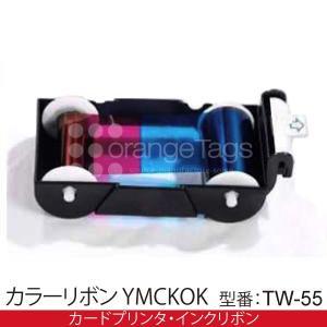 【消耗品】カラーリボン YMCKOK 型番:TW-55 nfc-card-felica