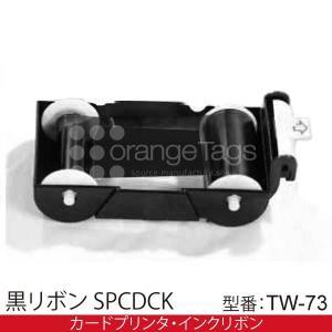 【消耗品】黒リボン SPCDCK 型番:TW-73 nfc-card-felica