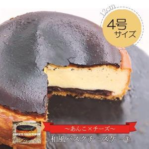 敬老の日 バスクチーズケーキ あんこ チーズケーキ 4号(3〜4人用) 和風チーズケーキ 手土産 nfcs
