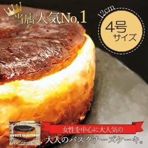 敬老の日 ギフト バスクチーズケーキ  チーズケーキ 4号(3〜4人用) 手土産