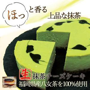 敬老の日 抹茶 チーズケーキ ギフト 4号 八女 抹茶 スイーツ ケーキ お菓子 和風 nfcs