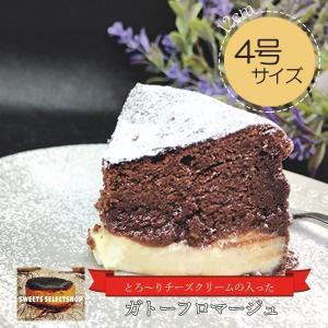 敬老の日 ガトーショコラ ガトーフロマージュ 4号ケーキ(3〜4人用) お取り寄せ プレゼント 手土産|nfcs