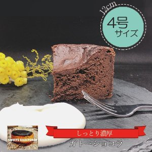 敬老の日 ガトーショコラ チョコレートケーキ スイーツ 4号(3〜4人用) 濃厚チョコ プレゼント お取り寄せ |nfcs