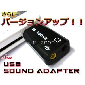 USBサウンドアダプターB2 ステレオ/2ch/サウンドカード[新型]|nfj