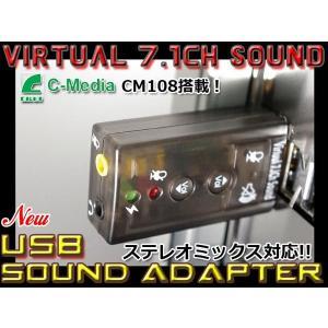 仮想7.1ch対応USBサウンドアダプター【ブラック】 CM108搭載|nfj