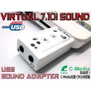 仮想7.1ch対応USBサウンドアダプター【ホワイト】 CM108搭載|nfj