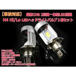 『送料無料』ポン付け 車検対応 H4 Hi/Lo LED ヘッドライト バルブ 取付超簡単 2個セット 色温度 6000K|nfj