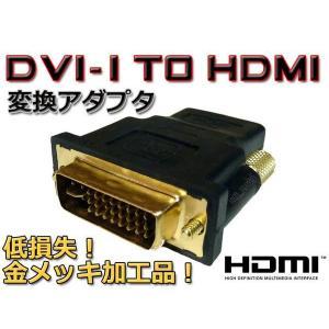 最安 DVI-Iオス⇔HDMIメス変換アダプタ 金メッキ・メール便可 nfj