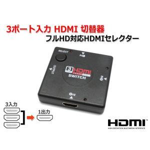 「送200円」3ポート入力 HDMI 切替器 3入力1出力切り替え フルHD対応HDMIセレクター|nfj
