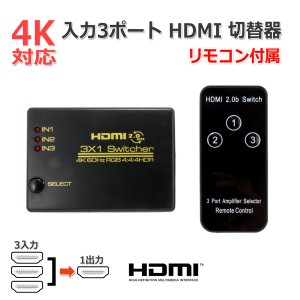 「送200円」4K対応 リモコン付 3ポートHDMI 切替器 3入力1出力切り替えHDMIセレクター|nfj
