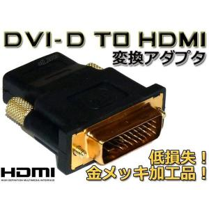最安 DVI-Dオス⇔HDMIメス変換アダプタ 金メッキ・メール便可 nfj