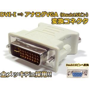 デジタルDVI-I オス → D-sub15ピン アナログ VGA 変換アダプタ nfj