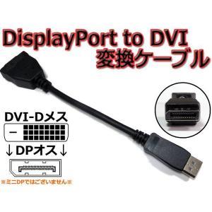 即決 DisplayPort to DVI-D 変換ケーブル(DP to DVI アダプタ) nfj
