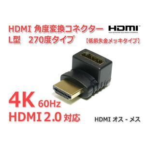 HDMI 角度変換コネクター L型 270度タイプ(上向き)HDMI2.0対応 4K画質/60Hz対応 オス-メス『金メッキ』|nfj