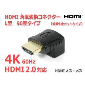 HDMI 角度変換コネクター L型 90度タイプ(下向き)HDMI2.0対応 4K画質/60Hz対応 オス-メス『金メッキ』|nfj