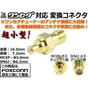 超小型★MCX ⇔ SMA ワンセグアンテナ変換コネクター(MCXP-SMAJ)|nfj