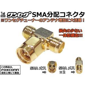 小型●ワンセグアンテナ分配コネクタ/ SMA 分岐アダプタ●低損失|nfj