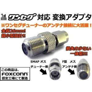 小型★高品質ワンセグアンテナ変換コネクタ F形 ⇔ SMA アダプタ|nfj