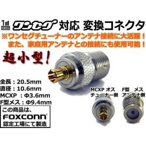 高品質 ワンセグアンテナ変換コネクタ MCX-F形アダプタ・超小型|nfj