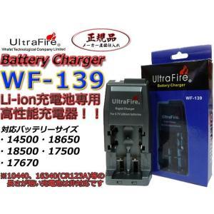 UltraFire正規品 WF-139リチウムイオン18650型充電池対応充電器|nfj