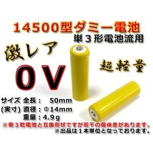 超軽量/ダミー電池0V/14500互換/単3形/単三型/リチウム電池流用|nfj