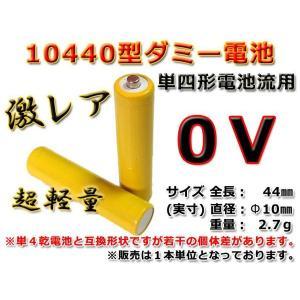 超軽量/ダミー電池0V/10440互換/単4形/単四型/リチウム電池流用|nfj