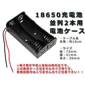 即決■18650充電池 並列2本用 電池ケース リード線付■メール便|nfj