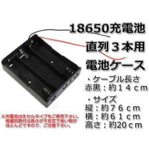 即決◆18650充電池 直列3本用 電池ケース リード線付◆メール便|nfj