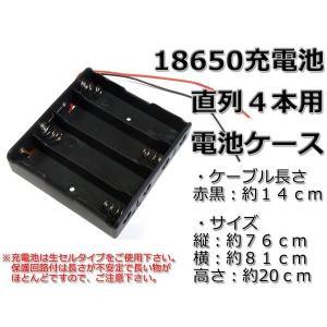 即決◆18650充電池 直列4本用 電池ケース リード線付◆メール便|nfj