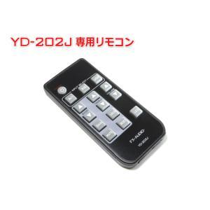 YD-202J専用リモコン|nfj