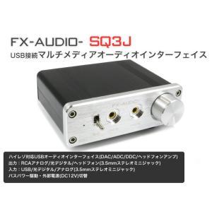 FX-AUDIO- SQ3J『シルバー』ハイレゾ対応USBマルチメディアオーディオコンバーター(DAC/DDC/ADC)+HPA|nfj