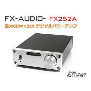 FX-AUDIO- FX252A『シルバー』TDA7492EデジタルアンプIC搭載 ステレオパワーアンプ|nfj
