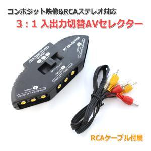 3:1 AVセレクター RCA入出力切替器 コンポジット映像&ステレオ音声 オーディオ入力切替に|nfj
