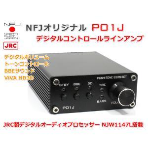 NFJオリジナル DSP搭載デジタルコントロールラインアンプ P01J プリアンプ|nfj