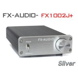 FX-AUDIO- FX1002J+[シルバー]TDA7498E搭載デジタルパワーアンプ|nfj