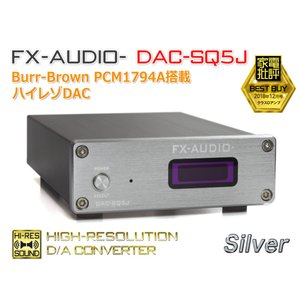 FX-AUDIO- DAC-SQ5J[シルバー] Burr-Brown PCM1794A搭載 ハイレゾDAC