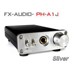 FX-AUDIO- PH-A1J[シルバー]ヘッドフォンアンプ MAX1200mW|nfj