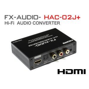 FX-AUDIO- HAC-02J+ HDMI オーディオ コンバーター 分離器 高音質DAC&DDC RCA 光 同軸出力