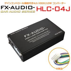 FX-AUDIO- HLC-04J 4ch ハイ/ロー コンバーター HIGH/LOW CONVERTER|nfj