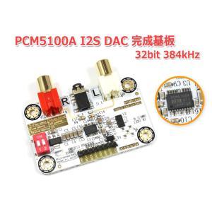 I2S [IIS] 入力DAC PCM5100A搭載32bit 384kHz DAC完成基板 Raspberry Pi 動作OK|nfj